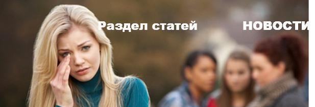 Новости: Сайт семейного психолога. Москва